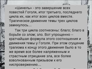 «Шинель» - это завершение всех повестей Гоголя, итог третьего, последнего ц