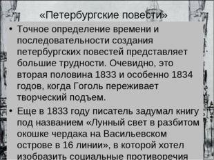 Точное определение времени и последовательности создания петербургских повест