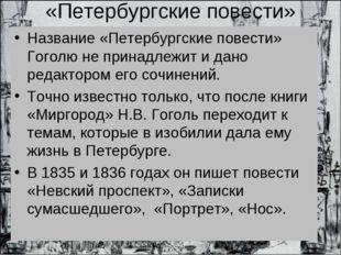 «Петербургские повести» Название «Петербургские повести» Гоголю не принадлежи