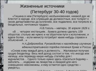 Жизненные источники (Петербург 30-40 годов) «Тишина в нем (Петербурге) необы