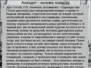 Анекдот - основа повести Друг Гоголя, П.В. Анненков, вспоминает: «Однажды при