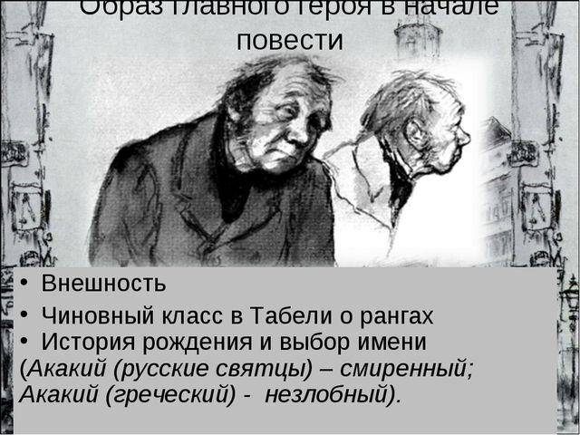 Образ главного героя в начале повести Внешность Чиновный класс в Табели о ран...