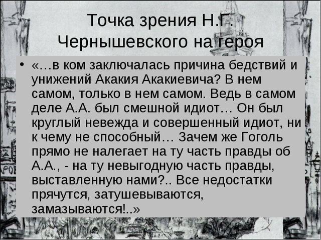 Точка зрения Н.Г. Чернышевского на героя «…в ком заключалась причина бедствий...