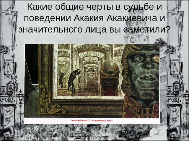 Какие общие черты в судьбе и поведении Акакия Акакиевича и значительного лица...