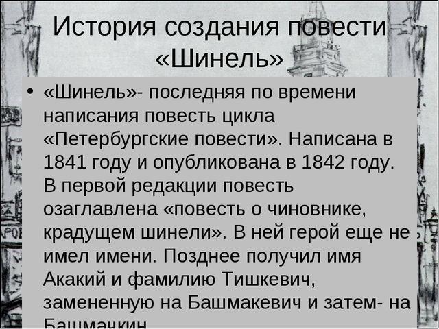 История создания повести «Шинель» «Шинель»- последняя по времени написания по...