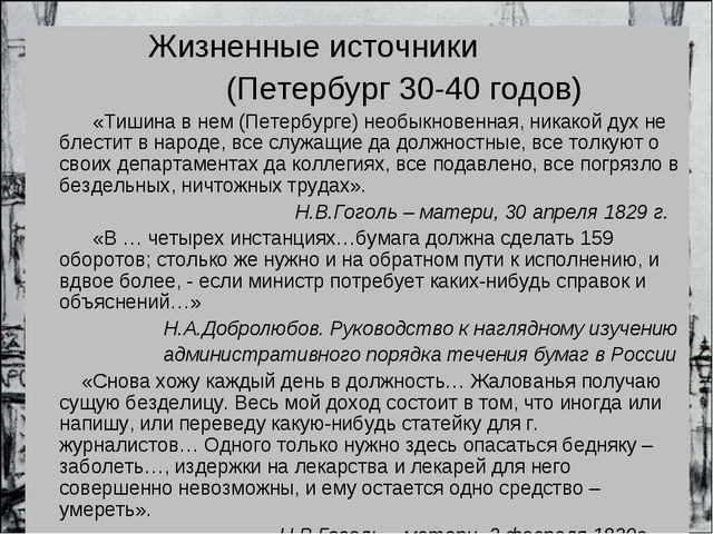 Жизненные источники (Петербург 30-40 годов) «Тишина в нем (Петербурге) необы...