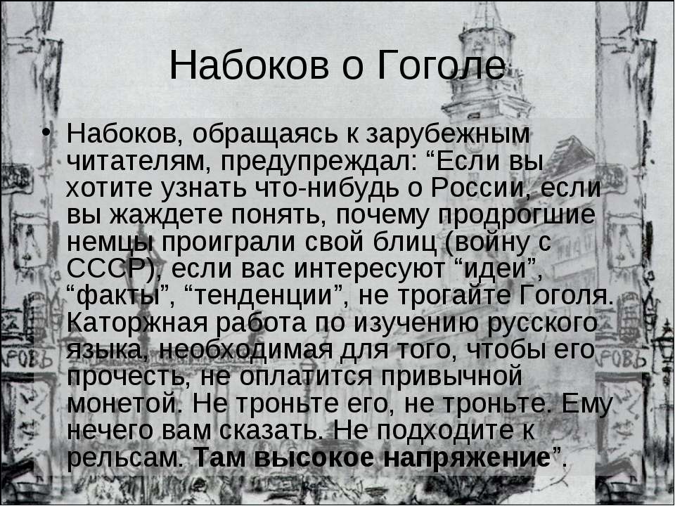 """Набоков о Гоголе Набоков, обращаясь к зарубежным читателям, предупреждал: """"Ес..."""