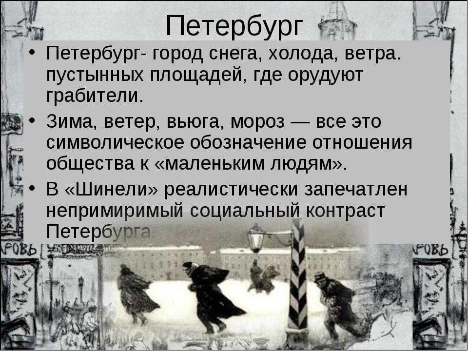 Петербург Петербург- город снега, холода, ветра. пустынных площадей, где оруд...