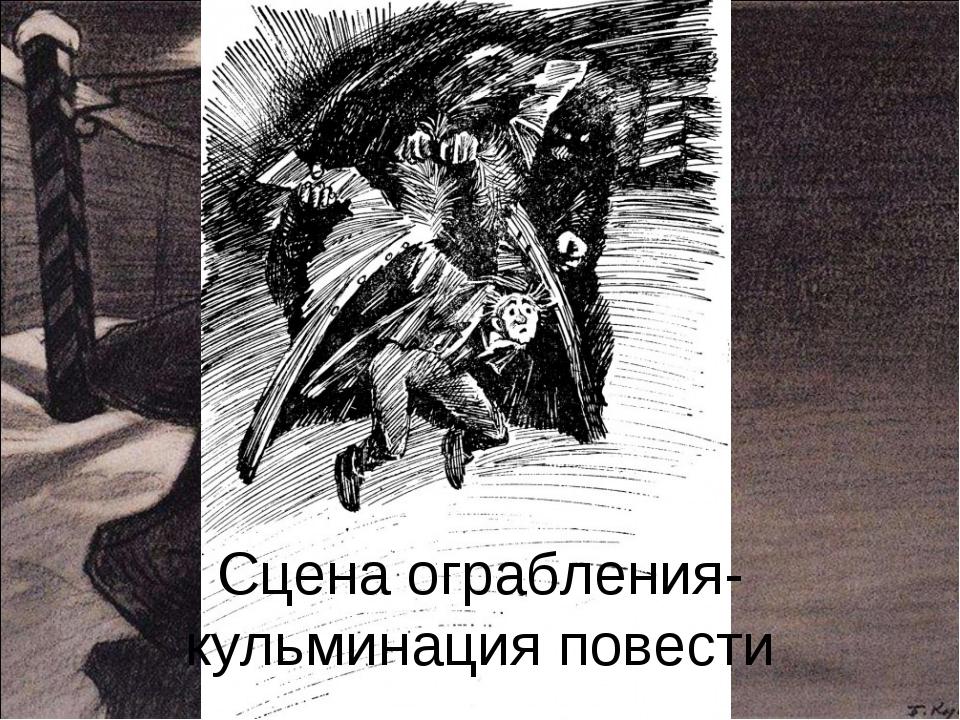 Сцена ограбления- кульминация повести