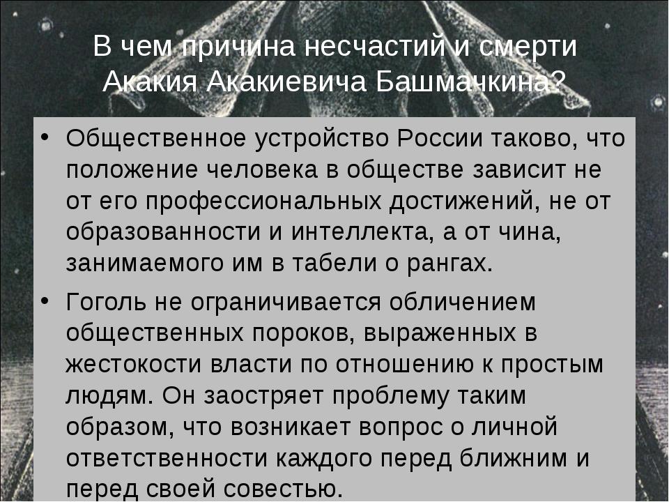 В чем причина несчастий и смерти Акакия Акакиевича Башмачкина? Общественное у...