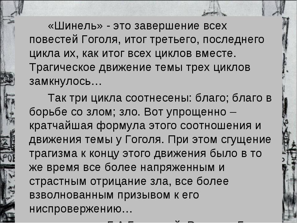 «Шинель» - это завершение всех повестей Гоголя, итог третьего, последнего ц...