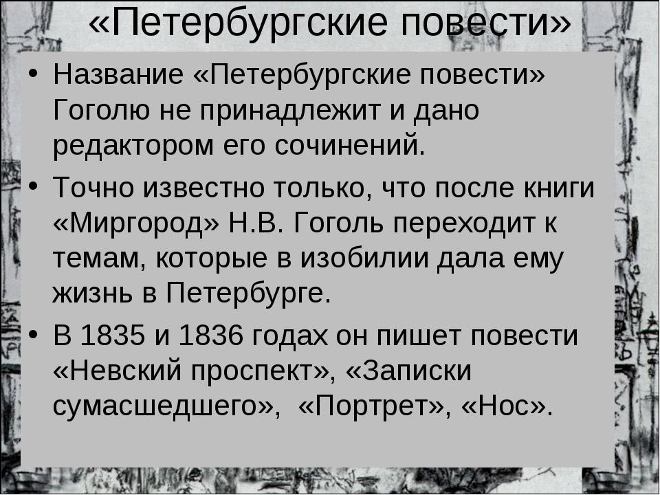 «Петербургские повести» Название «Петербургские повести» Гоголю не принадлежи...