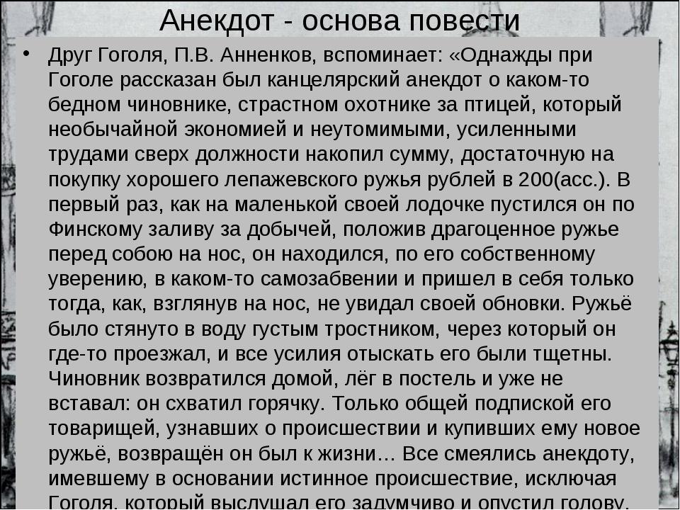 Анекдот - основа повести Друг Гоголя, П.В. Анненков, вспоминает: «Однажды при...