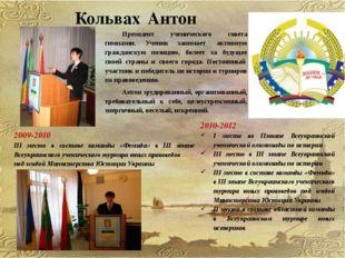Кольвах Антон 2009-2010 ІІІ место в составе команды «Фемида» в ІІІ этапе Всеу