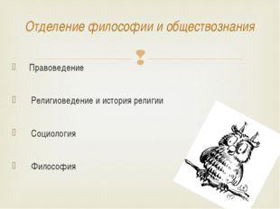 Отделение философии и обществознания Правоведение Религиоведение и история р