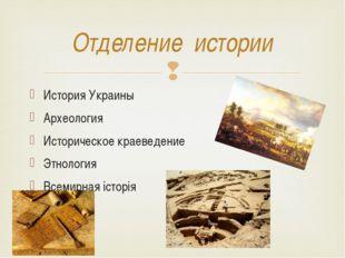Отделение истории История Украины Археология Историческое краеведение Этнолог