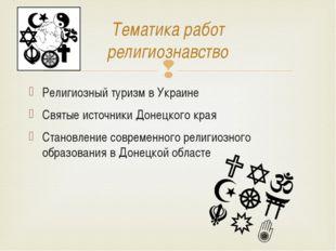 Тематика работ религиознавство Религиозный туризм в Украине Святые источники