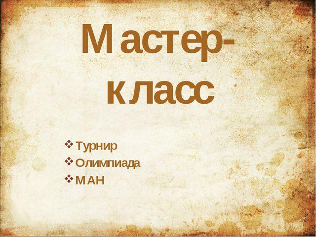 Мастер-класс Турнир Олимпиада МАН 