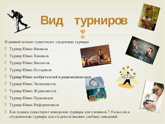 В данный момент существуют следующие турниры Турнир Юных Физиков Турнир Юных...