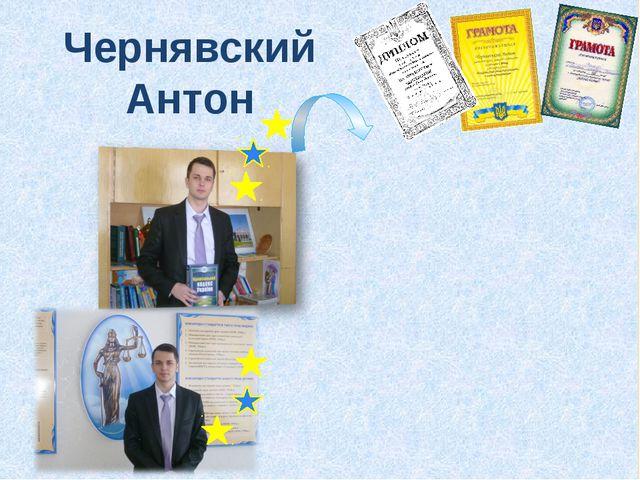 Чернявский Антон