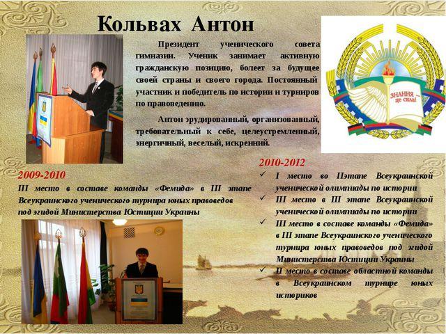 Кольвах Антон 2009-2010 ІІІ место в составе команды «Фемида» в ІІІ этапе Всеу...