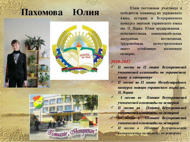 Пахомова Юлия Юлия постоянная участница и победитель олимпиад по украинского...