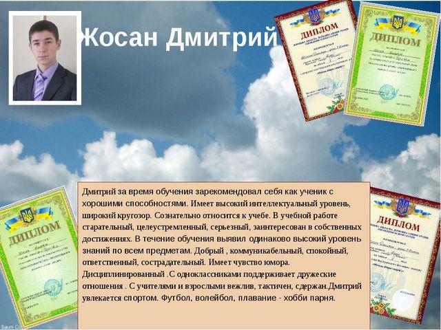 Жосан Дмитрий Дмитрий за время обучения зарекомендовал себя как ученик с хор...
