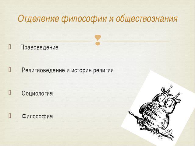 Отделение философии и обществознания Правоведение Религиоведение и история р...