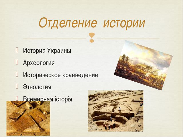 Отделение истории История Украины Археология Историческое краеведение Этнолог...