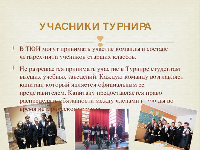В ТЮИ могут принимать участие команды в составе четырех-пяти учеников старших...