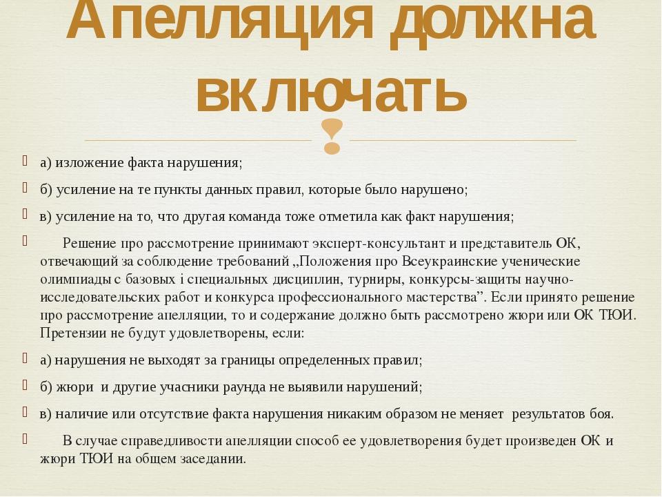 а) изложение факта нарушения; б) усиление на те пункты данных правил, которые...