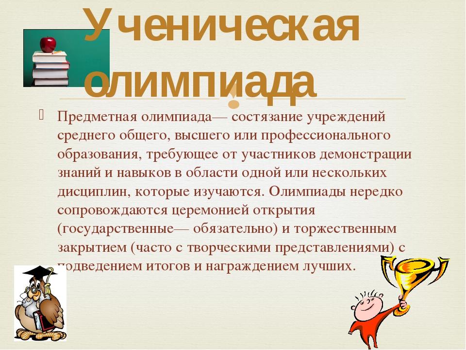 Предметная олимпиада— состязание учреждений среднего общего, высшего или проф...