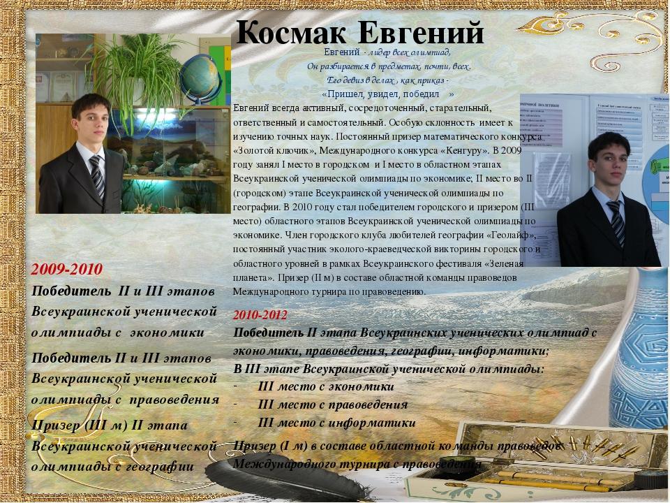 Космак Евгений Евгений - лидер всех олимпиад, Он разбирается в предметах, поч...