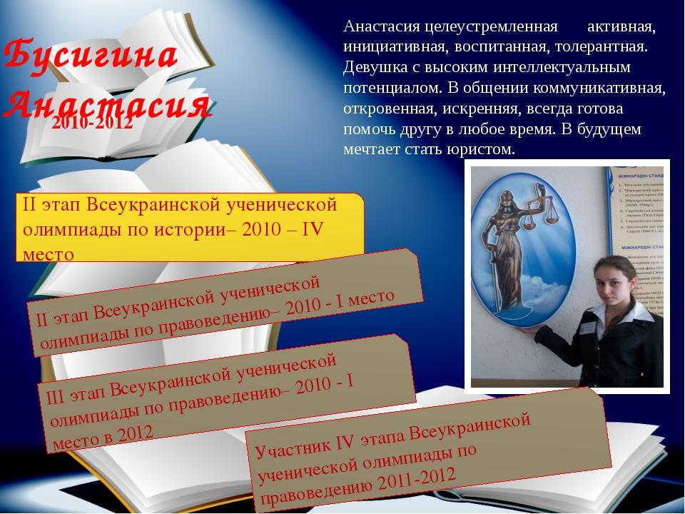 ІІ этап Всеукраинской ученической олимпиады по истории– 2010 – IV место ІІ эт...