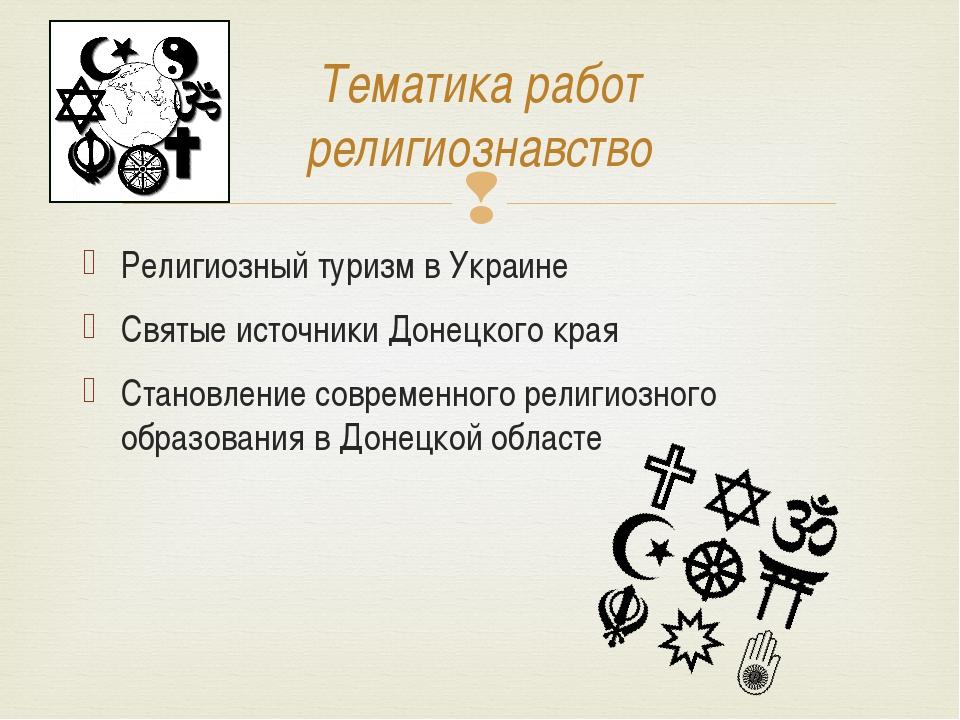 Тематика работ религиознавство Религиозный туризм в Украине Святые источники...