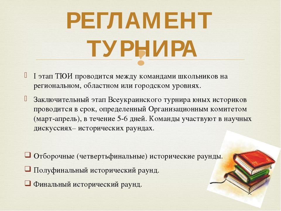І этап ТЮИ проводится между командами школьников на региональном, областном и...