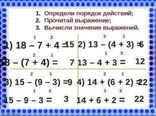 Определи порядок действий; Прочитай выражение; Вычисли значение выражений. 1)