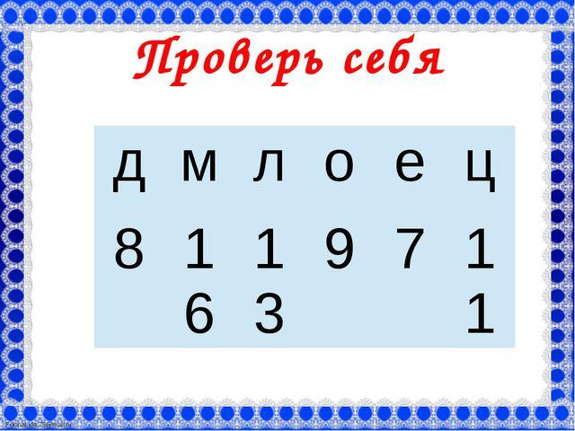 Проверь себя д м л о е ц 8 16 13 9 7 11 FokinaLida.75@mail.ru