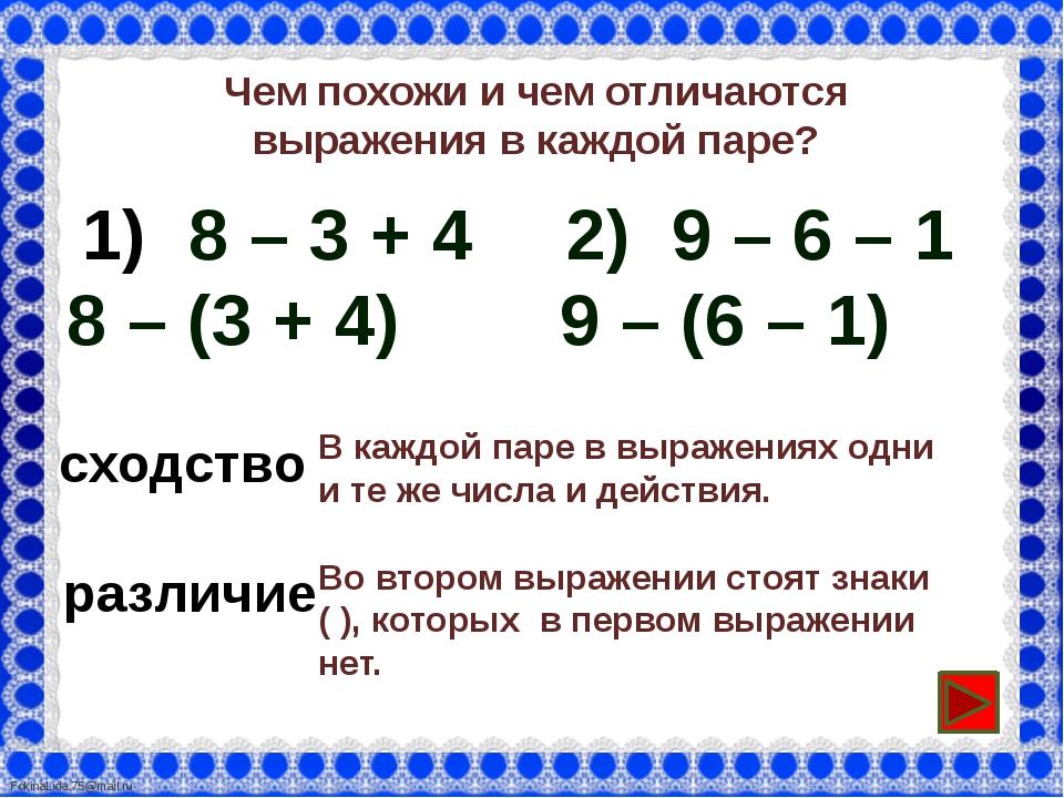 Чем похожи и чем отличаются выражения в каждой паре? 8 – 3 + 4 8 – (3 + 4) 2)...