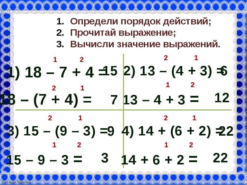 Определи порядок действий; Прочитай выражение; Вычисли значение выражений. 1)...