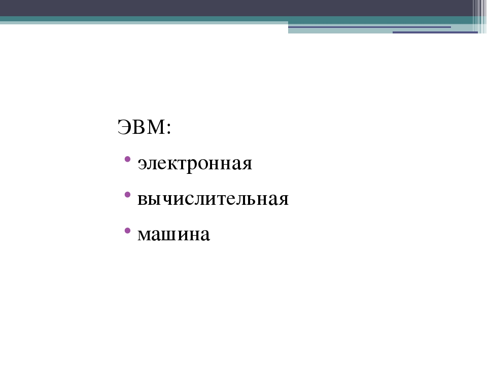 ЭВМ: электронная вычислительная машина