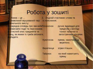 Казка – це … а) невеликий віршований твір повчального змісту; б) народна опо