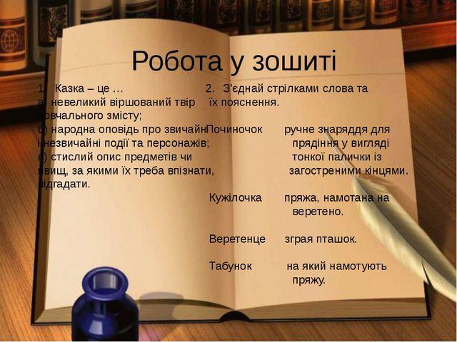 Казка – це … а) невеликий віршований твір повчального змісту; б) народна опо...