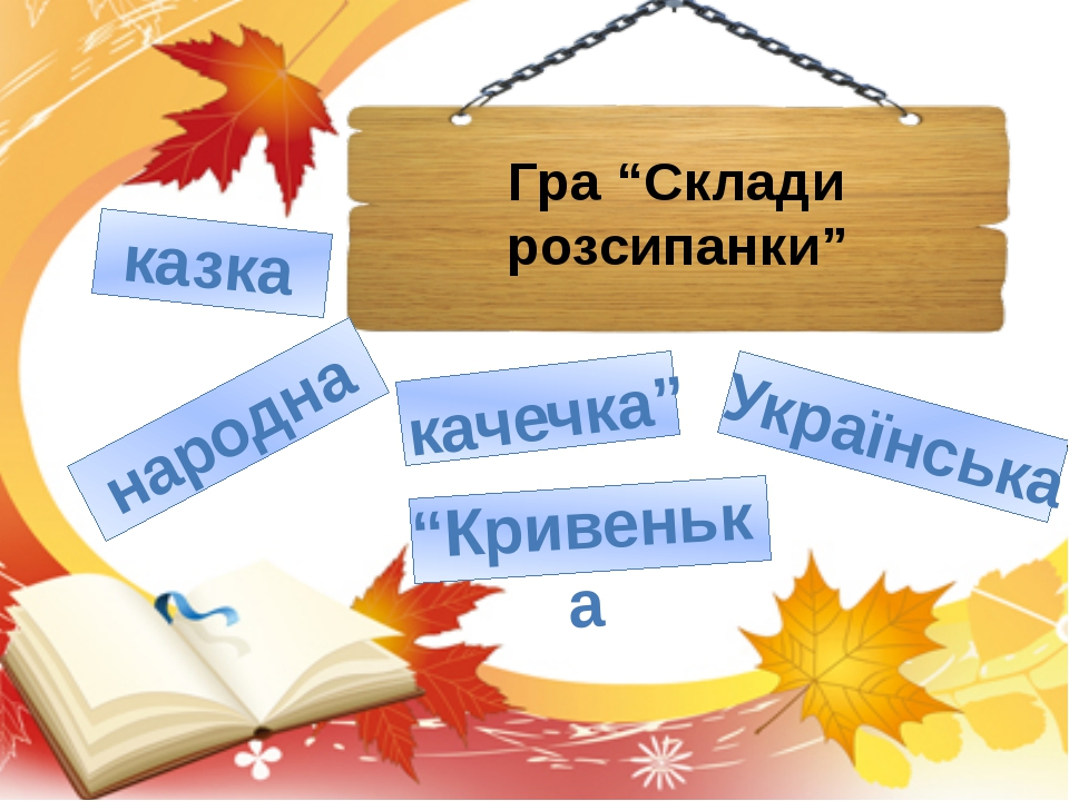 "Гра ""Склади розсипанки"" Українська народна казка качечка"" ""Кривенька"