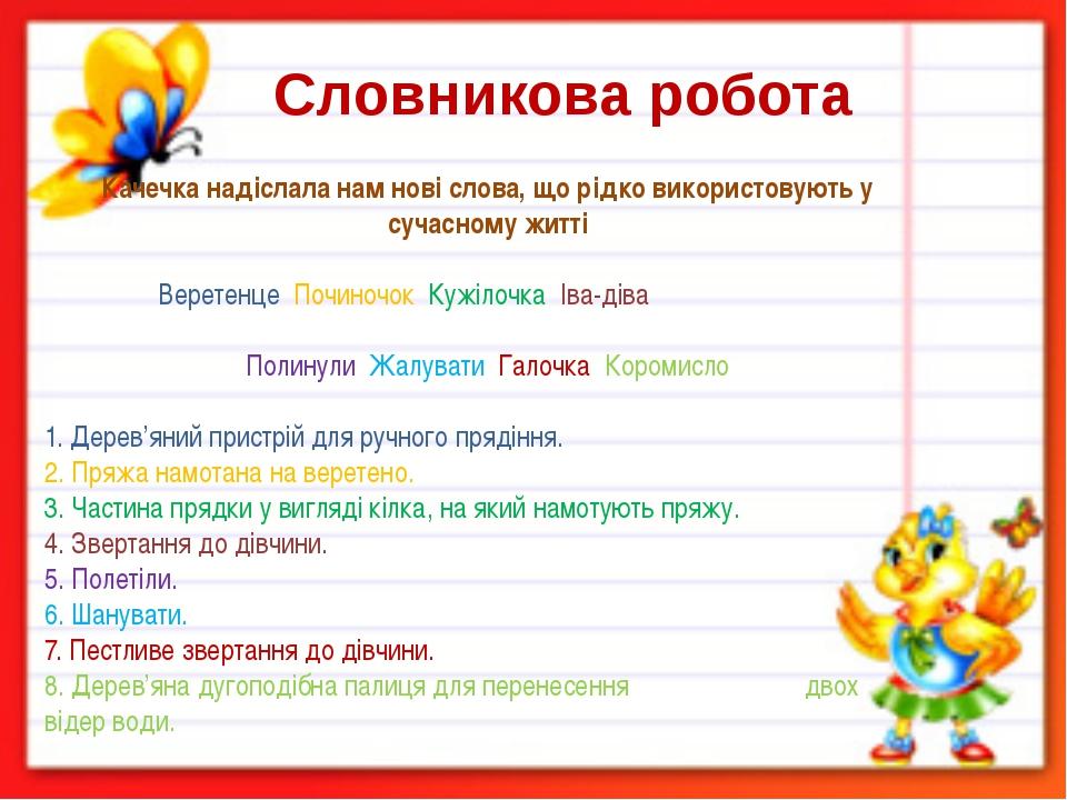 Словникова робота Качечка надіслала нам нові слова, що рідковикористовують...