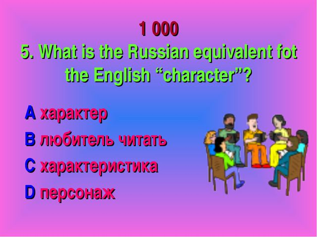 """1 000 5. What is the Russian equivalent fot the English """"character""""? A характ..."""