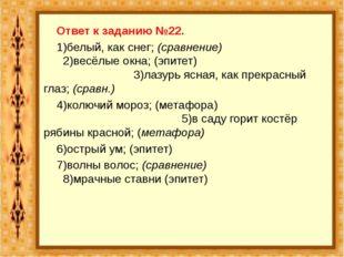 Ответ к заданию №22. 1)белый, как снег; (сравнение) 2)весёлые окна; (эпитет)
