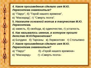 """4. Какое произведение сделало имя М.Ю. Лермонтова знаменитым? а) """"Парус"""", б)"""