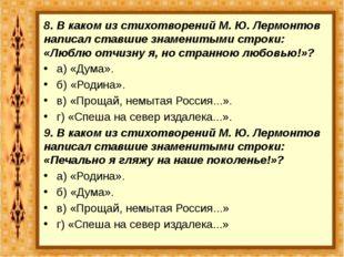 8. В каком из стихотворений М. Ю. Лермонтов написал ставшие знаменитыми строк
