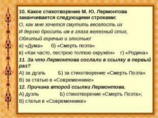 10. Какое стихотворение М. Ю. Лермонтова заканчивается следующими строками: О